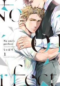 【単行本版】No one's perfect