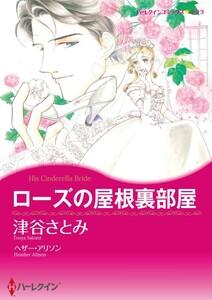 ハーレクインコミックス セット 2019年 vol.728