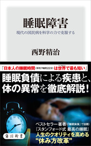 睡眠障害 現代の国民病を科学の力で克服する