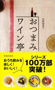 おつまみワイン亭 すぐにおいしい葡萄酒の友119(池田書店)