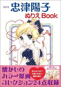 漫画家 忠津陽子 ぬりえBook