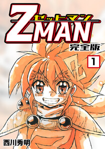 Z MAN -ゼットマン-【完全版】