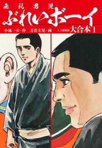 ぶれいボーイ 大合本1(秘蔵イラスト付き) 電子書籍版