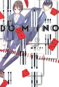 DOMINO (1) 電子書籍版