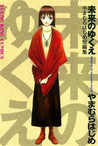 表紙『未来のゆくえ』 - 漫画