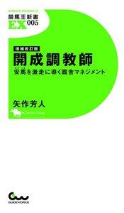 増補改訂版_開成調教師_~安馬を激走に導く厩舎マネジメント~ 電子書籍版