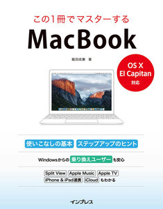 この1冊でマスターするMacBook  -OS X El capitan対応-