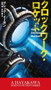クロックワーク・ロケット
