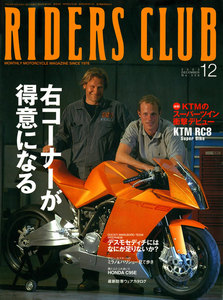 RIDERS CLUB 2003年12月号 No.356