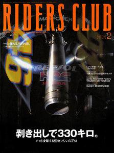 RIDERS CLUB 2004年2月号 No.358