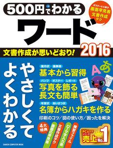 500円でわかるワード2016