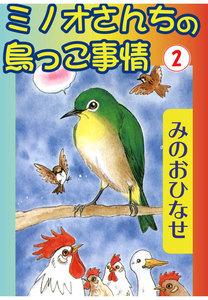 ミノオさんちの鳥っこ事情 2巻