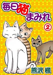 毎日猫まみれ 2巻