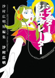 表紙『シスタージェネレーター 沙村広明短編集』 - 漫画