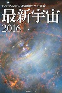 ハッブル宇宙望遠鏡がとらえた 最新宇宙2016