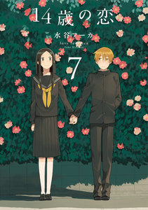 14歳の恋 7巻