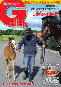 週刊Gallop(ギャロップ) 7月16日号