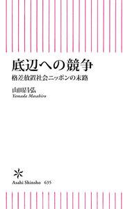 底辺への競争 格差放置社会ニッポンの末路