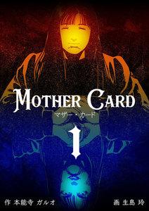 マザー・カード 1巻