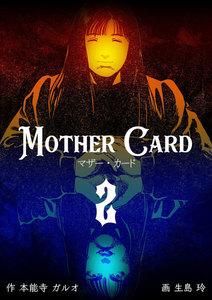 マザー・カード 2巻