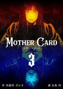 マザー・カード 3巻