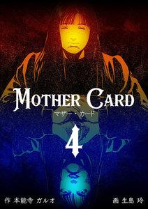 マザー・カード 4巻