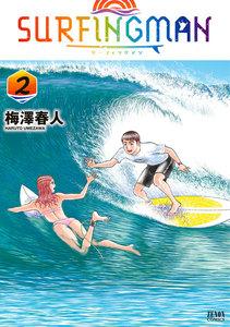 SURFINGMAN 2巻