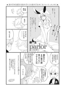parlor <第1話>