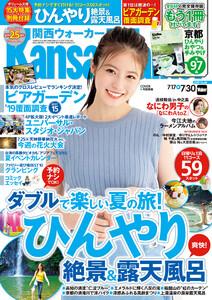 KansaiWalker関西ウォーカー 2019 No.16 電子書籍版
