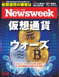 ニューズウィーク日本版 2019年12月10日号