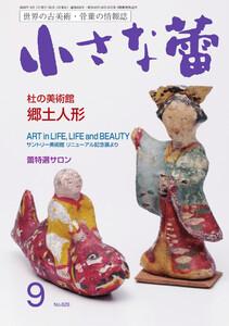 小さな蕾 No.626 電子書籍版