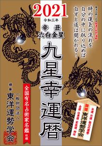 九星幸運暦 2021 辛丑 六白金星 電子書籍版