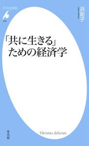 「共に生きる」ための経済学 電子書籍版