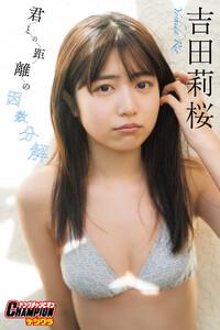 吉田莉桜「君との距離の因数分解」【ヤングチャンピオンデジグラ】