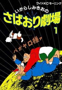 さばおり劇場 (1) 電子書籍版