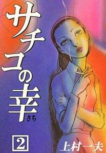 サチコの幸 (2) 電子書籍版