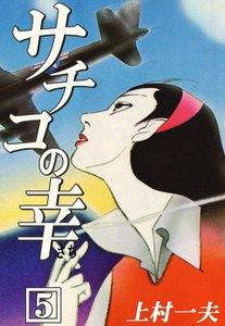 サチコの幸 (5) 電子書籍版