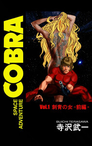 SPACE ADVENTURE COBRA VOL.1