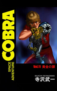 SPACE ADVENTURE COBRA VOL.11 電子書籍版