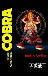 SPACE ADVENTURE COBRA VOL.14 電子書籍版