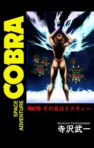 SPACE ADVENTURE COBRA VOL.15 電子書籍版