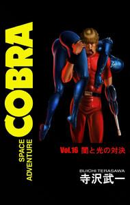 SPACE ADVENTURE COBRA VOL.16 電子書籍版