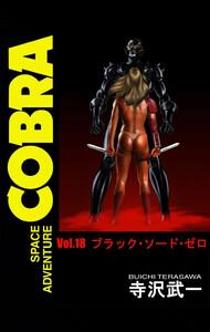 SPACE ADVENTURE COBRA VOL.18 電子書籍版