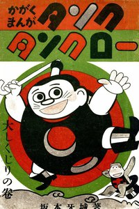 表紙『復刻 タンク・タンクロー』 - 漫画