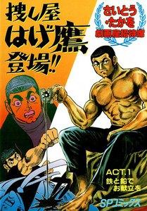 表紙『捜し屋はげ鷹登場!!』 - 漫画