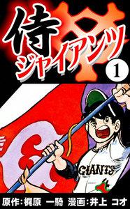 侍ジャイアンツ (1) 電子書籍版