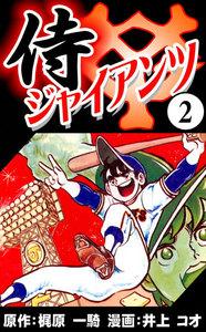 侍ジャイアンツ (2) 電子書籍版