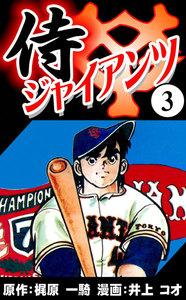 侍ジャイアンツ (3) 電子書籍版
