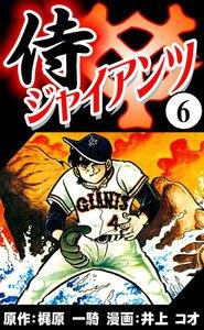 侍ジャイアンツ (6) 電子書籍版