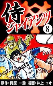 侍ジャイアンツ (8) 電子書籍版